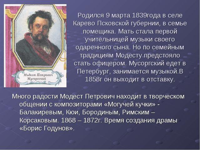 Родился 9 марта 1839года в селе Карево Псковской губернии, в семье помещика....