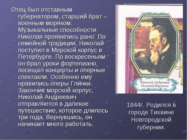1844г. Родился в городе Тихвине Новгородской губернии. Отец был отставным губ...