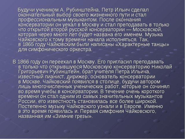 Будучи учеником А.Рубинштейна, Петр Ильич сделал окончательный выбор своего...