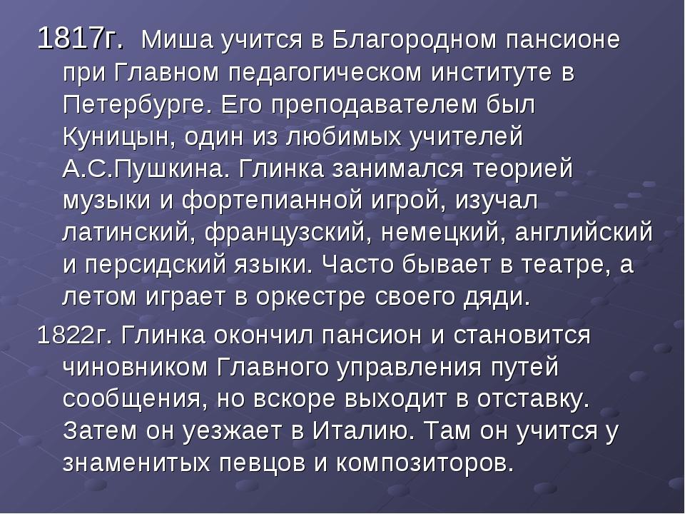1817г. Миша учится в Благородном пансионе при Главном педагогическом институт...