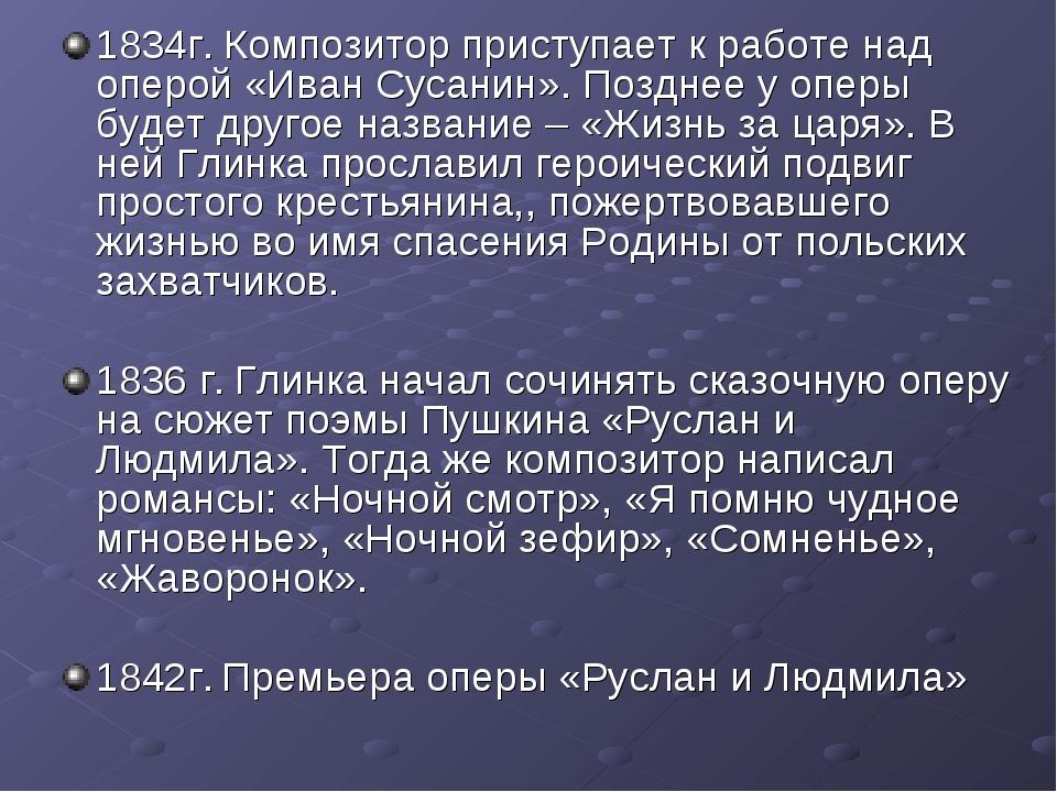1834г. Композитор приступает к работе над оперой «Иван Сусанин». Позднее у оп...