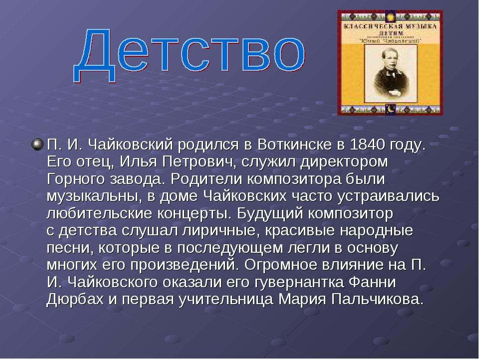 П.И.Чайковский родился вВоткинске в1840году. Его отец, Илья Петрович, с...