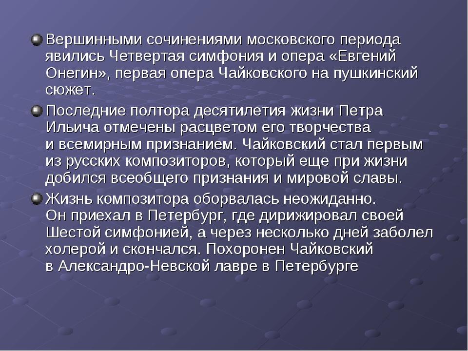 Вершинными сочинениями московского периода явились Четвертая симфония иопера...