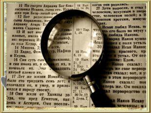 - Книги Библии делятся на главы, главы — на стихи, а стихи и главы пронумеро