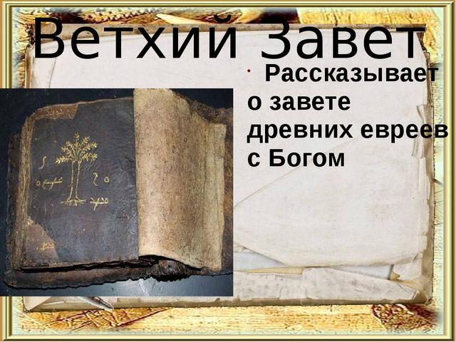 Ветхий Завет Рассказывает о завете древних евреев с Богом