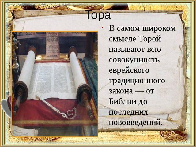 Тора Тора В самом широком смысле Торой называют всю совокупность еврейского т...