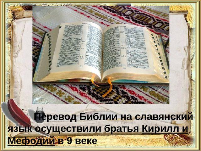 Перевод Библии на славянский язык осуществили братья Кирилл и Мефодий в 9 веке
