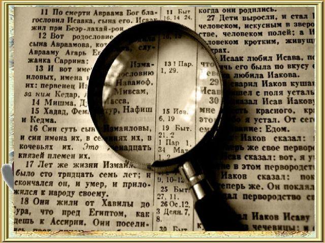 - Книги Библии делятся на главы, главы — на стихи, а стихи и главы пронумеро...