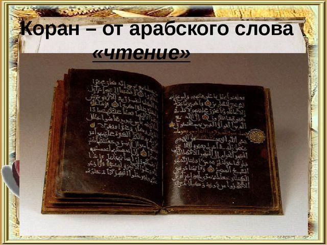 Коран – от арабского слова «чтение»
