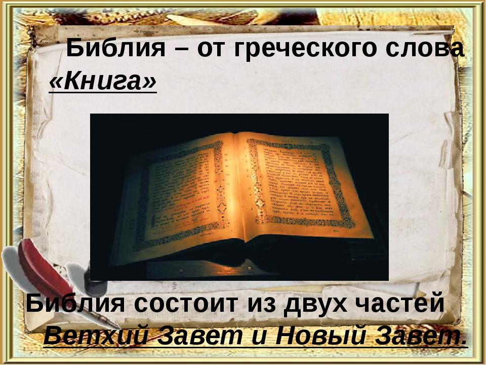 Библия – от греческого слова «Книга» Библия состоит из двух частей Ветхий За...