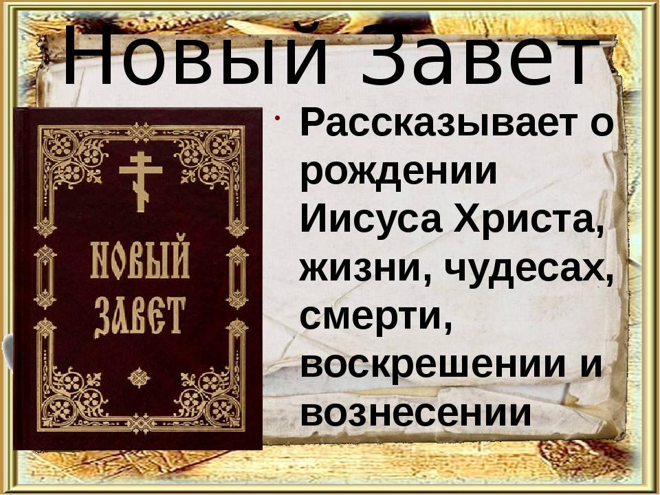 Новый Завет Рассказывает о рождении Иисуса Христа, жизни, чудесах, смерти, во...