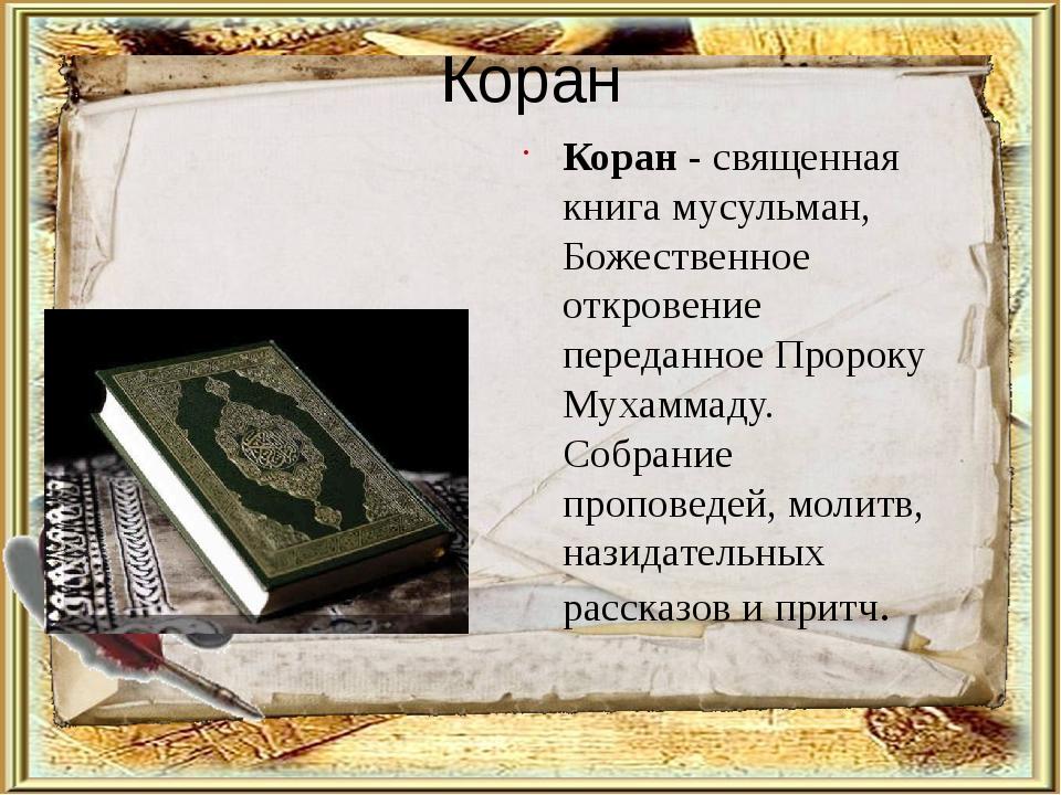 Коран Коран - священная книга мусульман, Божественное откровение переданное П...