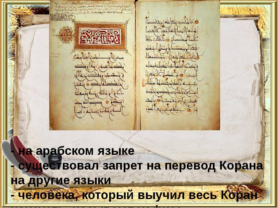 - на арабском языке - существовал запрет на перевод Корана на другие языки -...