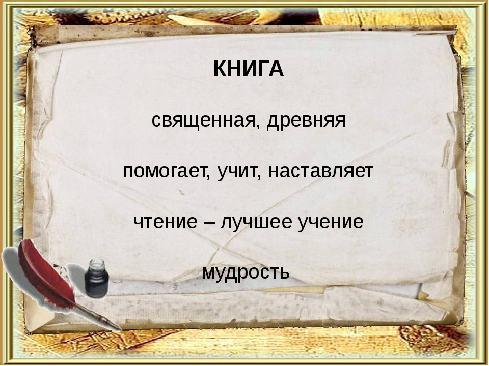 КНИГА священная, древняя помогает, учит, наставляет чтение – лучшее учение му...