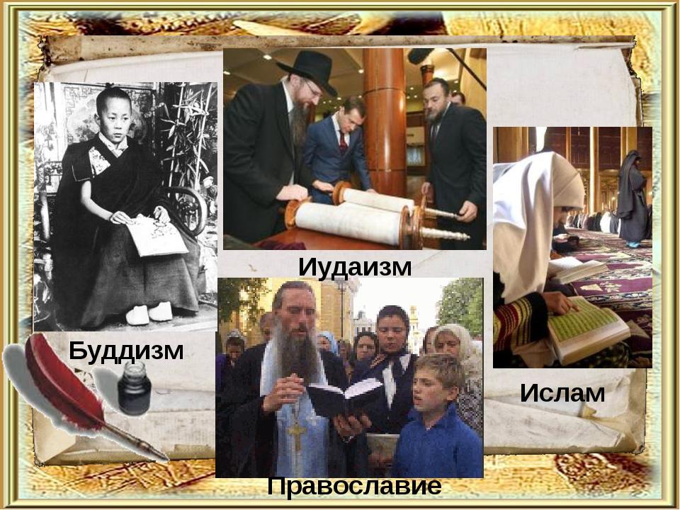 Православие Буддизм Ислам Иудаизм