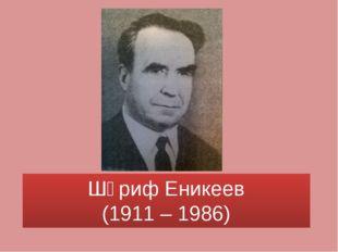 Шәриф Еникеев (1911 – 1986)