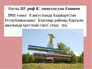 Язучы Шәриф Кәлимулла улы Еникеев 1911 елның 8 августында Башкортстан Республ