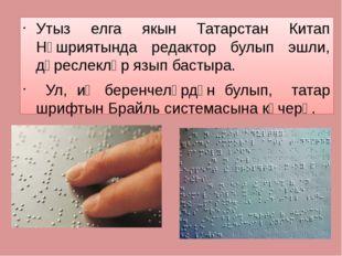 Утыз елга якын Татарстан Китап Нәшриятында редактор булып эшли, дәреслекләр я