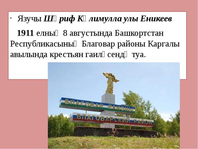 Язучы Шәриф Кәлимулла улы Еникеев 1911 елның 8 августында Башкортстан Республ...