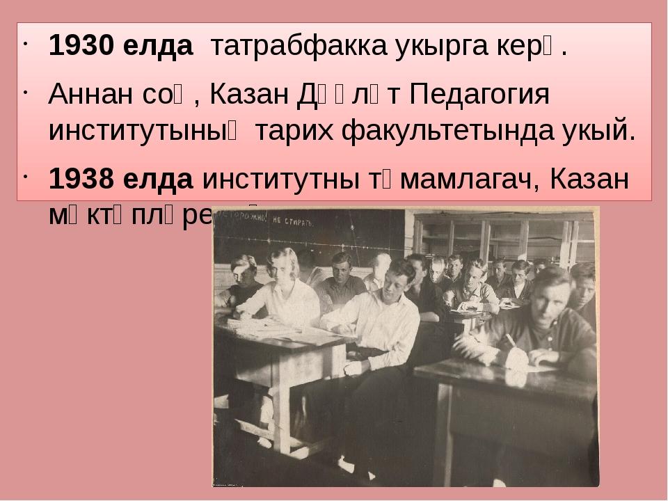 1930 елда татрабфакка укырга керә. Аннан соң, Казан Дәүләт Педагогия институ...