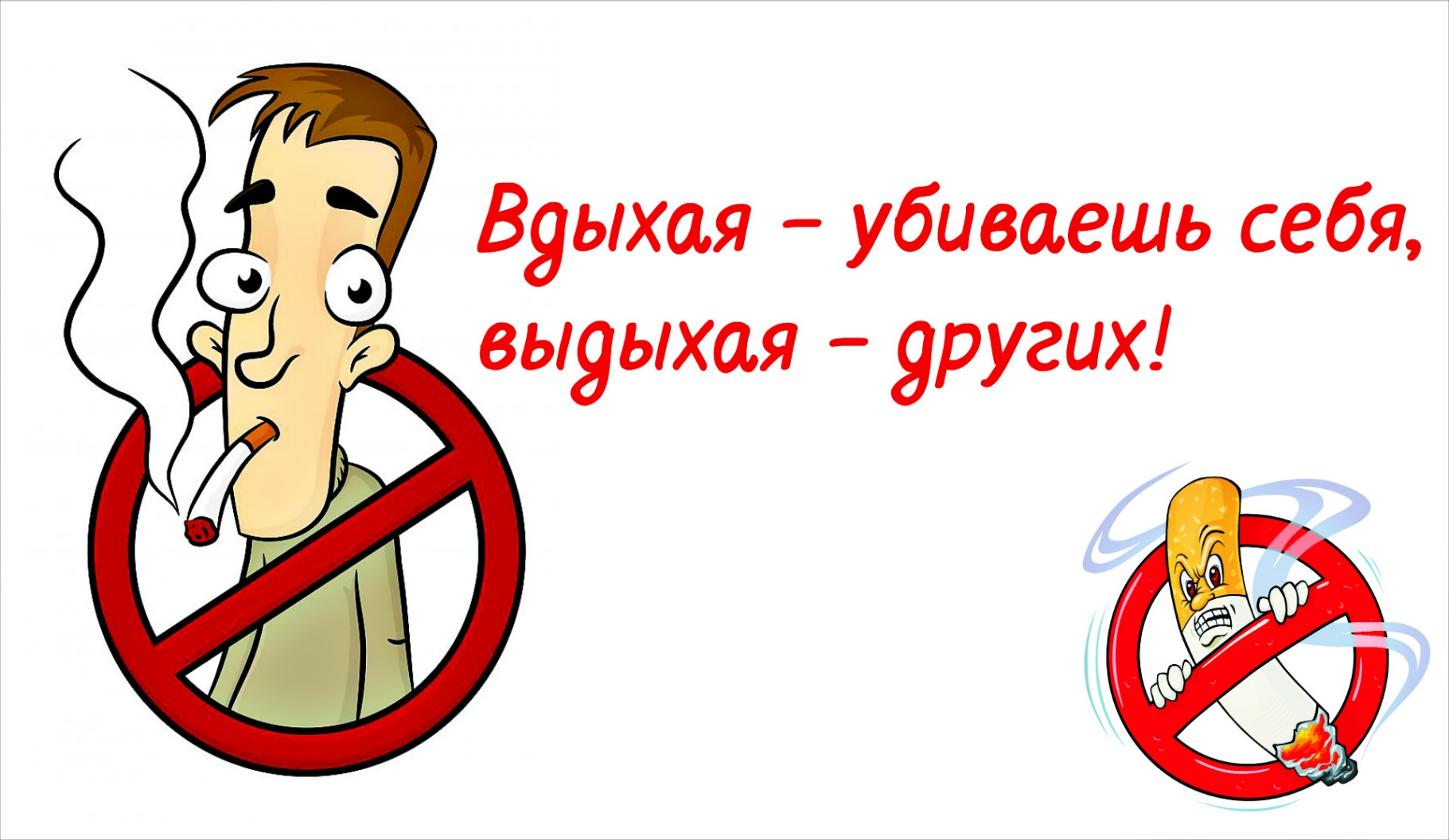 Курите на здоровье картинки