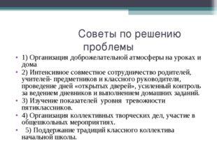 Советы по решению проблемы 1) Организация доброжелательной атмосферы на урок