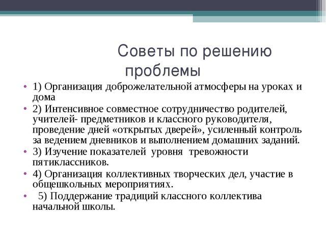 Советы по решению проблемы 1) Организация доброжелательной атмосферы на урок...