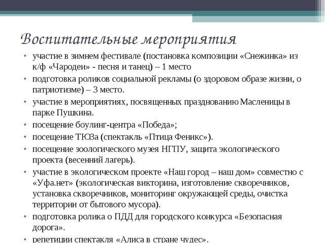 Воспитательные мероприятия участие в зимнем фестивале (постановка композиции...