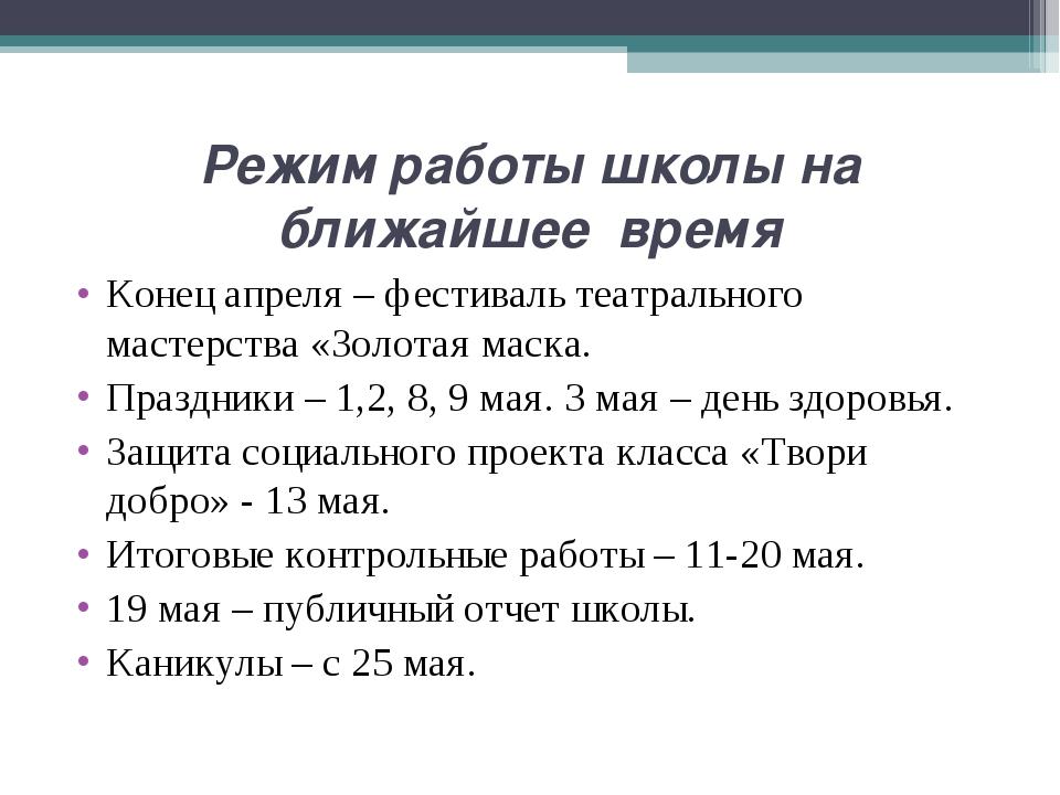 Режим работы школы на ближайшее время Конец апреля – фестиваль театрального м...