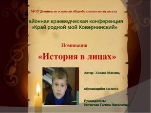 МОУ Деминская основная общеобразовательная школа Районная краеведческая конфе