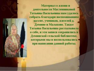 Материал о жизни и деятельности Масленниковой Татьяны Васильевны нам удалось