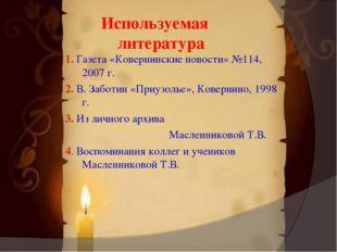 Используемая литература 1. Газета «Ковернинские новости» №114, 2007 г. 2. В.