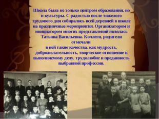 Школа была не только центром образования, но и культуры. С радостью после тя