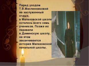Перед уходом Т.В.Масленниковой на заслуженный отдых, в Малаховской школе оста