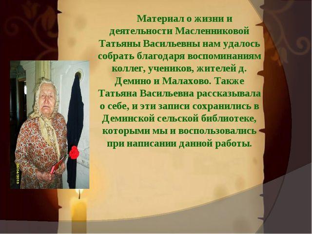 Материал о жизни и деятельности Масленниковой Татьяны Васильевны нам удалось...