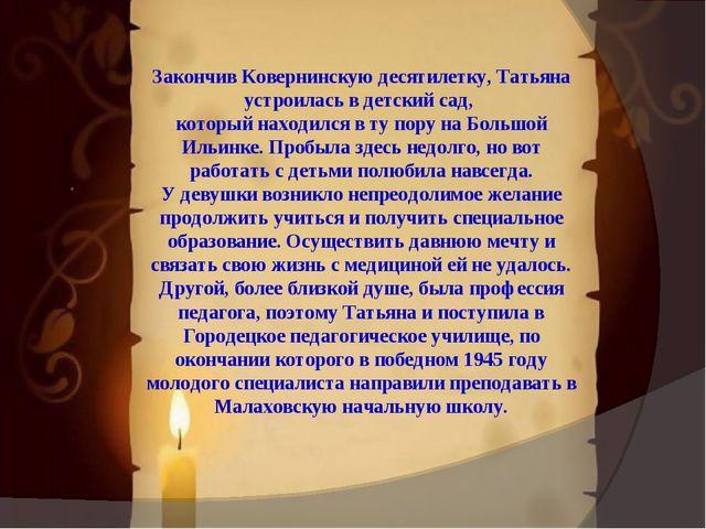 . Закончив Ковернинскую десятилетку, Татьяна устроилась в детский сад, котор...