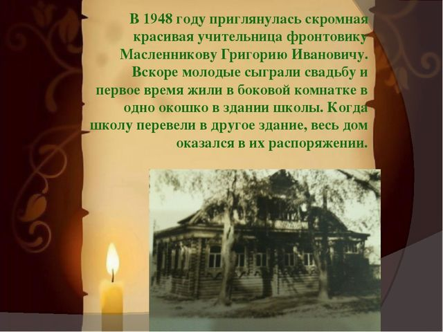 В 1948 году приглянулась скромная красивая учительница фронтовику Масленников...