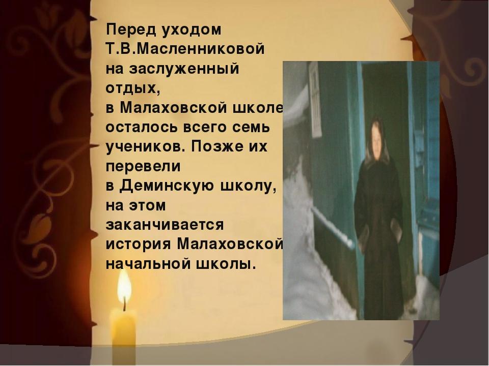 Перед уходом Т.В.Масленниковой на заслуженный отдых, в Малаховской школе оста...