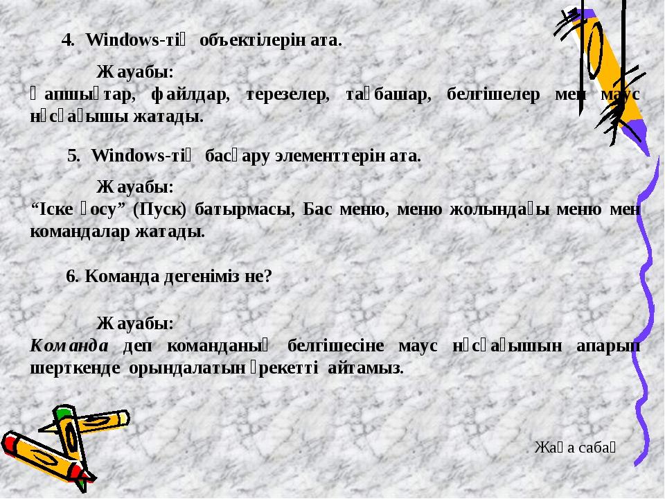 4. Windows-тің объектілерін ата. Жауабы: Қапшықтар, файлдар, терезелер, таң...