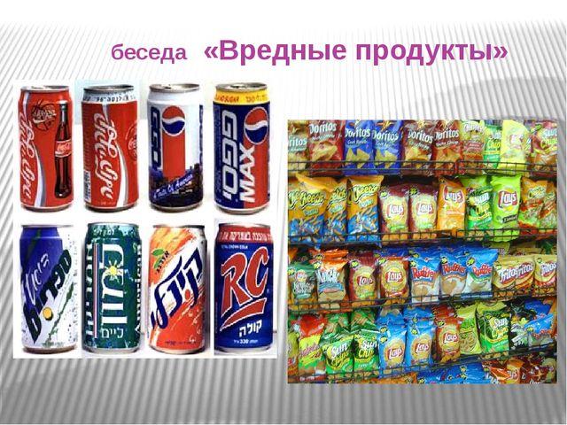 беседа «Вредные продукты»