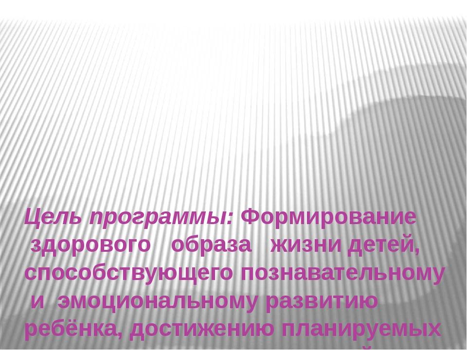 Цель программы: Формирование здорового образа жизнидетей, способствую...