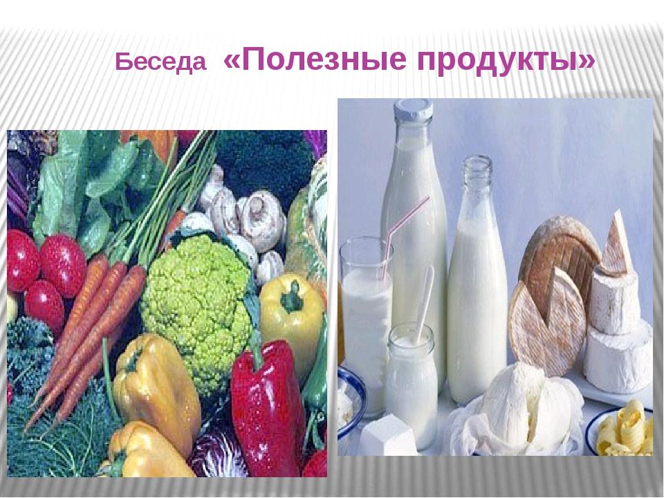 Беседа «Полезные продукты»