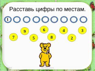 Расставь цифры по местам. * * http://aida.ucoz.ru 1 7 3 9 5 6 8 4 2 http://ai