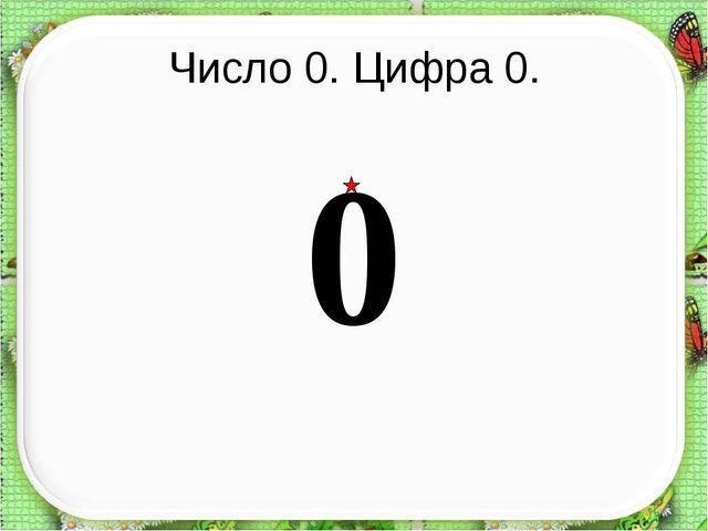 Число 0. Цифра 0. 0