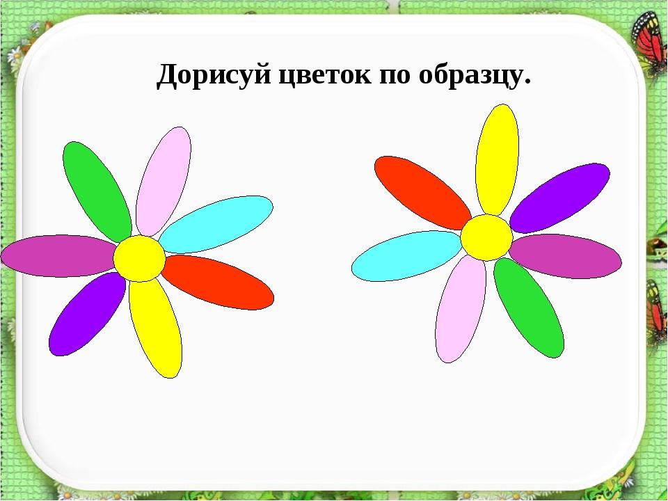 Дорисуй цветок по образцу.