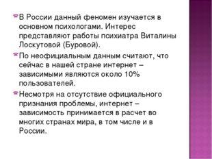 В России данный феномен изучается в основном психологами. Интерес представляю