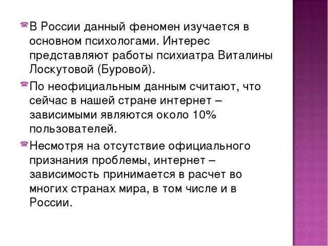 В России данный феномен изучается в основном психологами. Интерес представляю...