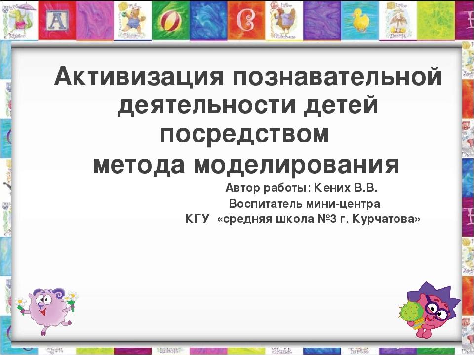 Активизация познавательной деятельности детей посредством метода моделирован...