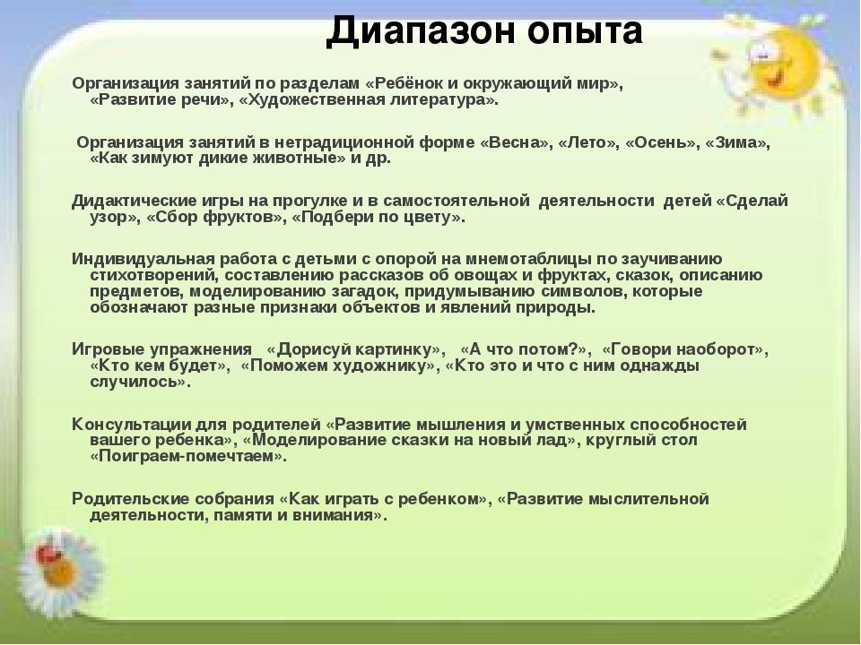 Организация занятий по разделам «Ребёнок и окружающий мир», «Развитие речи»,...