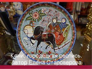Кони, городецкая роспись. Автор Елена Староверова